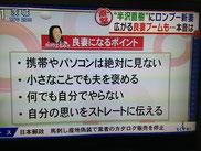夫婦円満コンサルタントR中村はるみ、大阪読売テレビ「ZIP!」出演