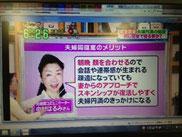 夫婦円満コンサルタントR中村はるみ、読売テレビ出演