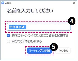 初めてZoomに名前を入力する図by夫婦円満コンサルタントR 中村はるみ