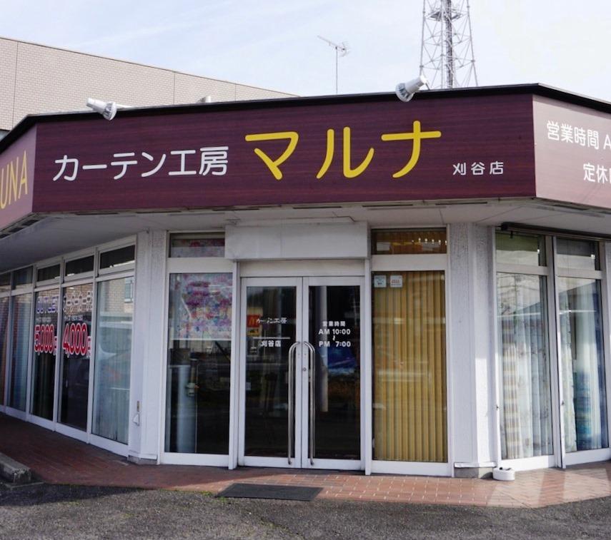 愛知県刈谷市 カーテン工房マルナ刈谷店
