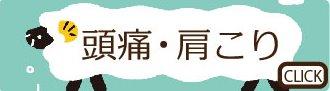 産後頭痛肩こりは金沢市のほしみぐさ迄