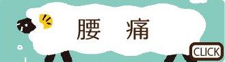 産後腰痛は金沢市のほしみぐさ迄