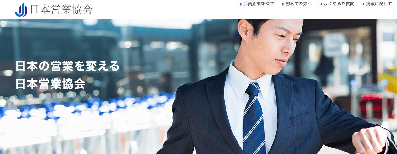 日本営業協会様と提携サービス開始しました!