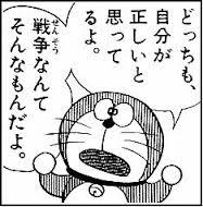 宗教戦争と日本人の役割 - kokushikaigi ページ!