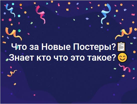 Что такое постеры Вконтакте? Что за новые постеры Вконтакте?