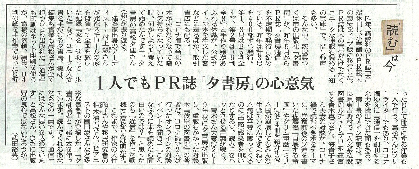 「夕書房通信」が「読売新聞」文化欄で紹介されました!