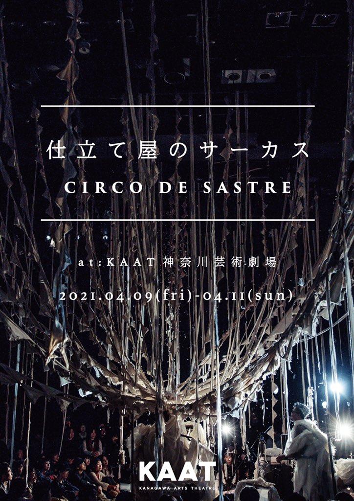 4/9-11・仕立て屋のサーカス横浜公演開催!