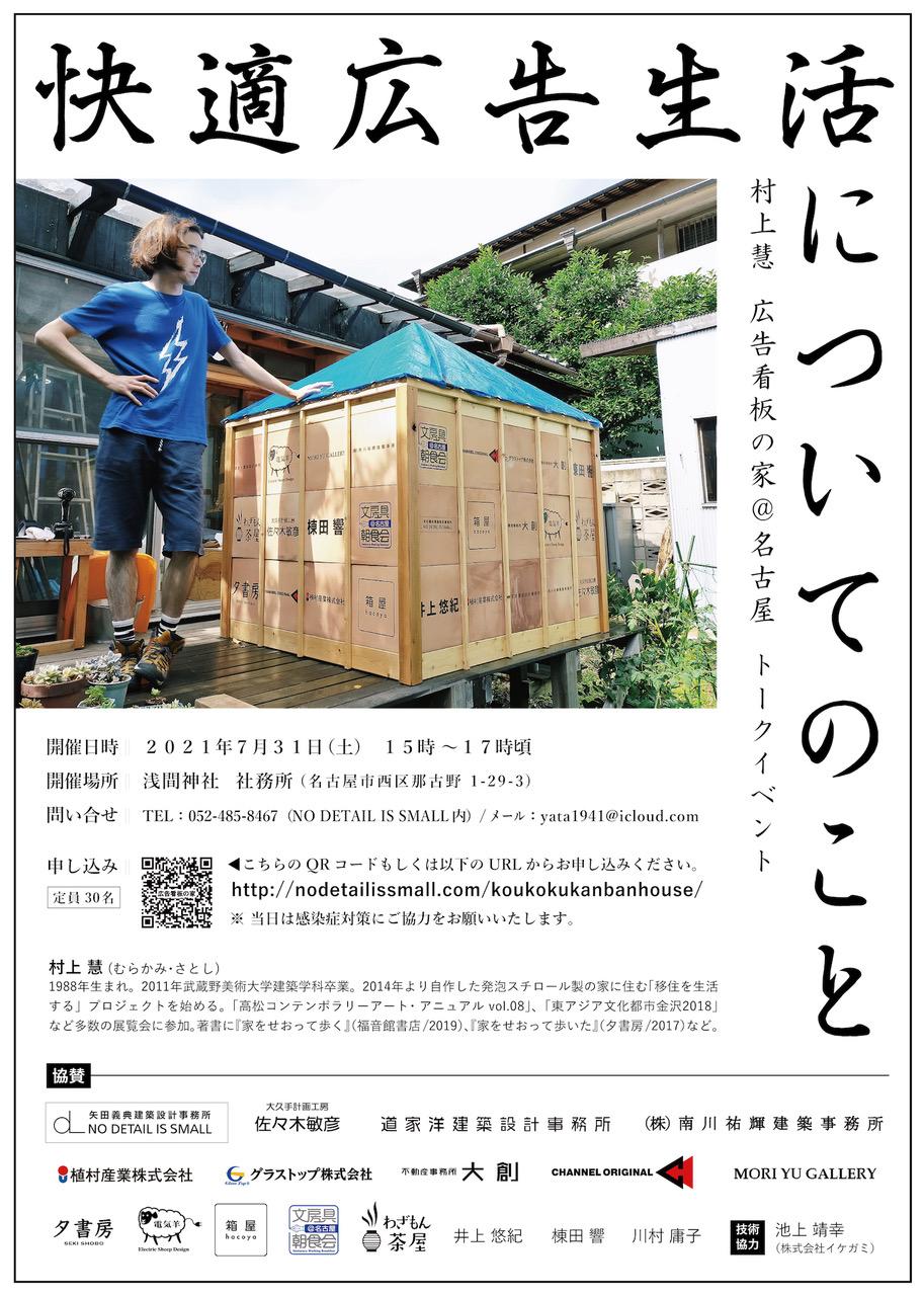 村上慧「広告看板の家」in 名古屋