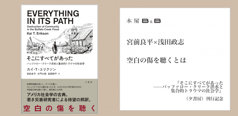 9/6・「空白の傷を聴く」宮前良平×浅田政志トークイベント