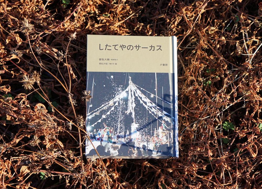 『したてやのサーカス』刊行記念イベント2021秋〜冬