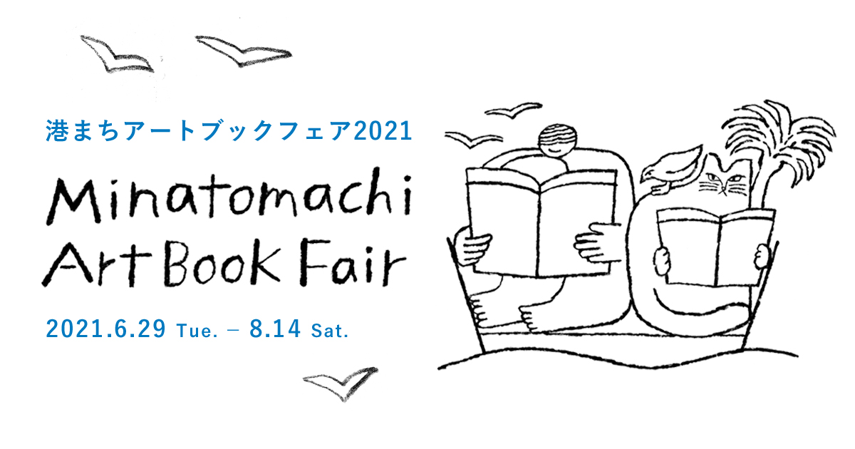 6/29-8/14・港まちアートブックフェア2021