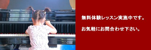 ちあき音楽教室久留米教室 体験教室案内