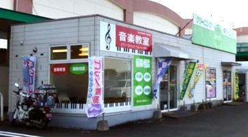 ちあき音楽教室久留米教室店舗外観