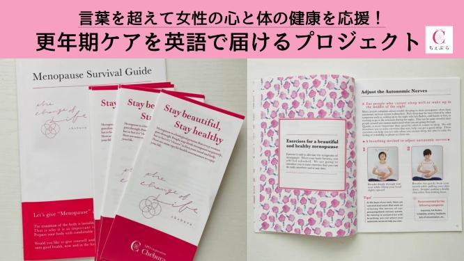 【プレスリリース】更年期ケアを英語で届けるプロジェクト!