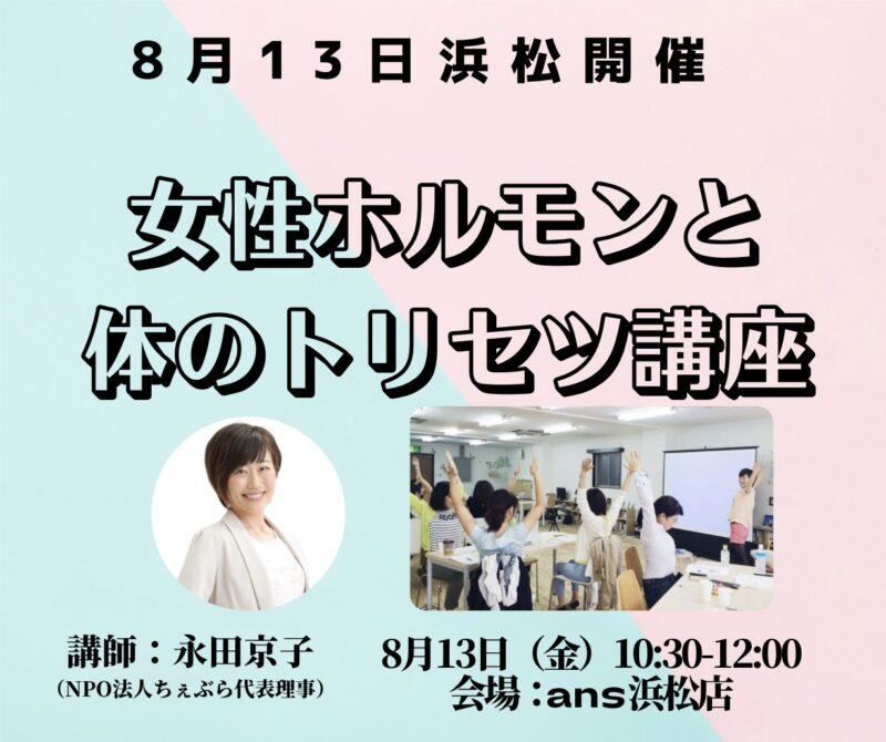 満席【浜松開催】8月13日 「女性ホルモンとカラダのトリセツ」