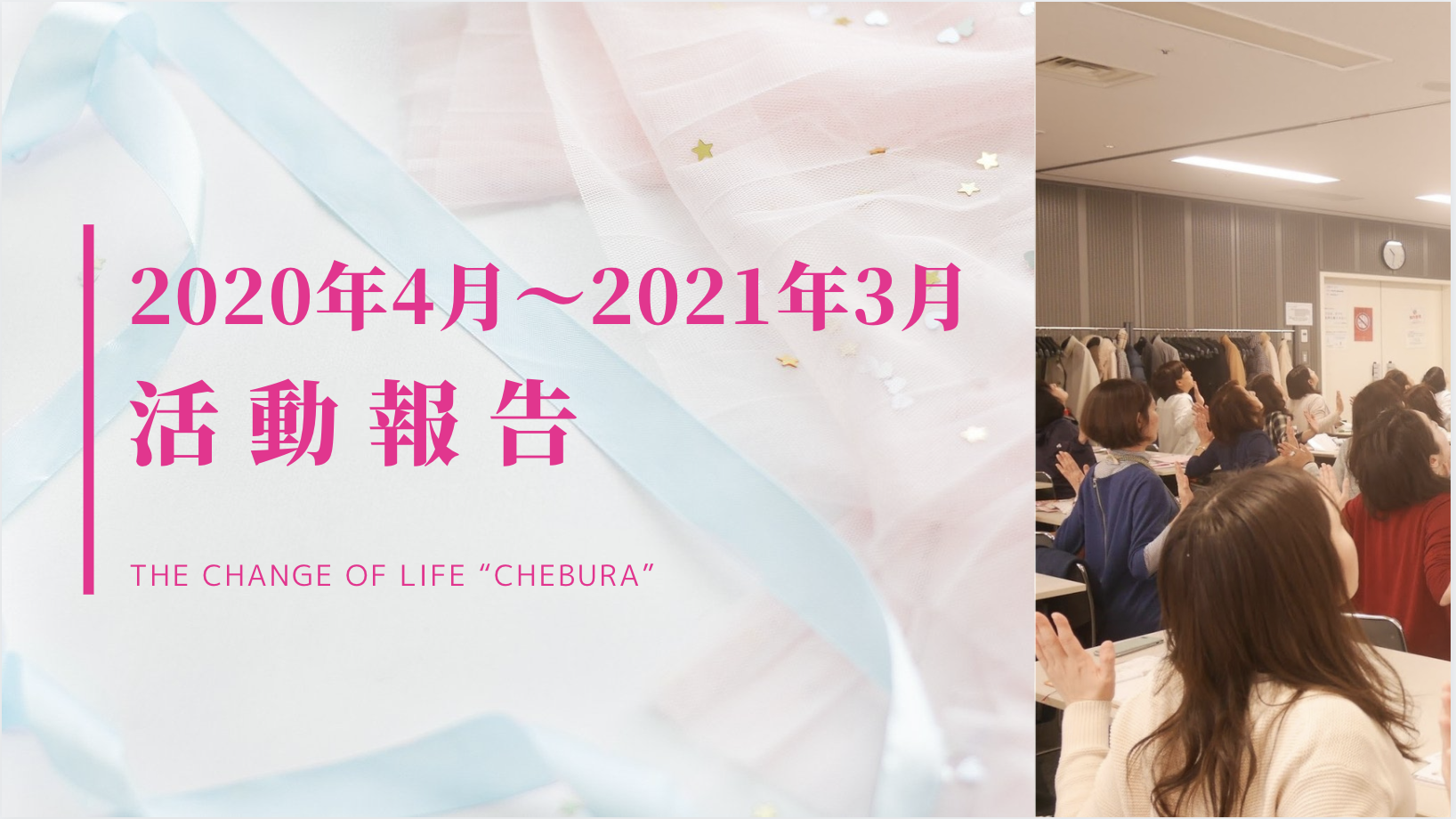 【活動報告】2020年4月〜2021年3月