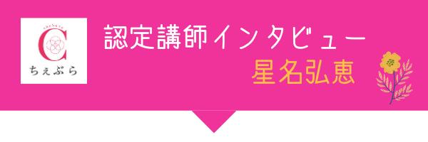 認定講師インタビュー【埼玉県/星名弘恵さん】