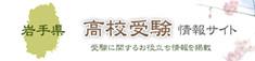 岩手県高校受験情報サイト