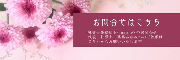 社労士事務所Extension 代表・社会保険労務士 高島あゆみへのご依頼はこちらから