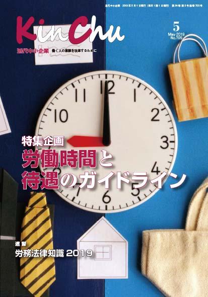 「近代中小企業」5月号(2019年5月1日発行)の表紙