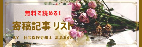 無料で読める!寄稿記事リスト。ピンクのバラの花束とメッセージカード。
