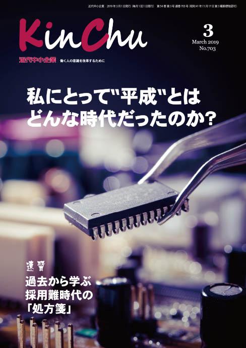 「近代中小企業」3月号(2019年3月1日発行)の表紙