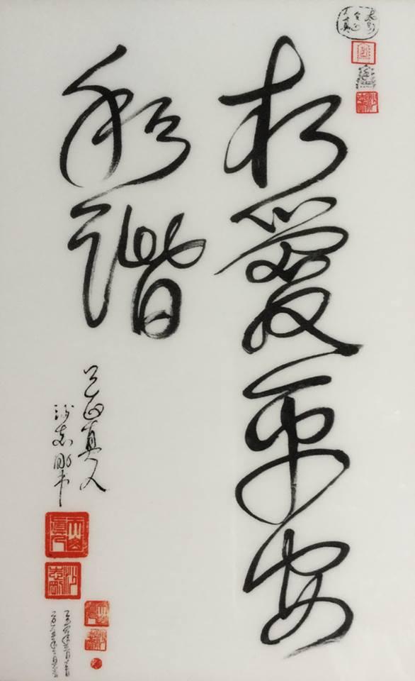 """Merci MarieAnne Drisch : Pour ton anniversaire, je te transmets """"en calligraphie unifiée Yi Bi Zi"""" Amour, Paix et Harmonie. Je t'embrasse. MarieAnne.  En mandarin, cela se dit: Xiang ai ping an he xie."""