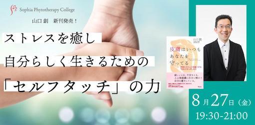 8月27日開催!「ストレスを癒し自分らしく生きるためのセルフタッチの力」に当協会顧問山口創先生が登壇いたします