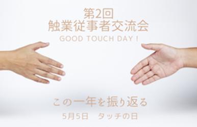 5日5日開催!「触業従事者交流会〜この一年を振り返る」