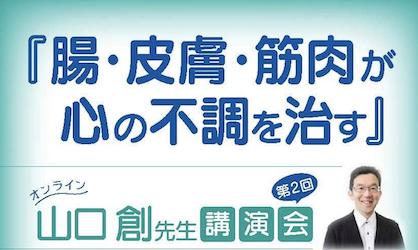 3月7日開催!「腸・皮膚・筋肉が心の不調を治す」に当協会顧問山口創先生が登壇いたします