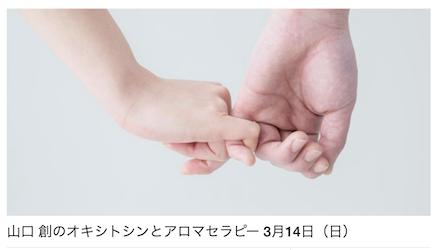 3月14日開催!「オキシトシンとアロマテラピー」に当協会顧問山口創先生が登壇いたします