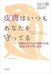山口創 先生 著「皮膚はいつもあなたを守ってる: 不安とストレスを軽くする『セルフタッチ』の力」発売