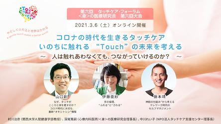 """3月6日開催!「第六回タッチケア・フォーラム&<身>の医療研究会 第六回大会〜コロナの時代を生きるタッチケア いのちに触れる """"Touch""""の未来を考える"""
