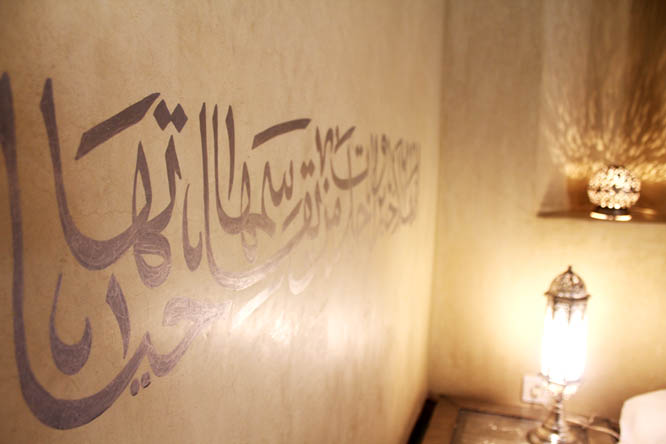 Arabic letters on wall