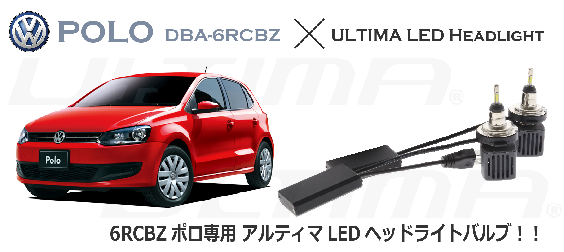 ポロ LEDヘッドライト