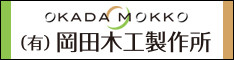 NCによる精密加工「有限会社岡田木工製作所」