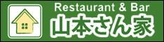 瑞浪市のアットホームなレストラン&バー「山本さん家」