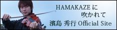 濱島秀行公式サイト「HAMAKAZE」