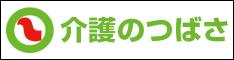 愛知県豊田市「介護支援センターつばさ」