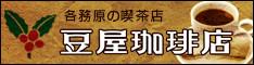 各務原の喫茶店「豆屋珈琲店」
