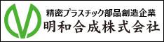 豊田市の精密プラスチック部品製造企業「明和合成株式会社」