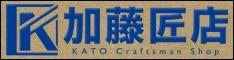瀬戸市の鉄工所「加藤匠店」