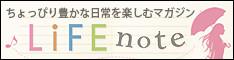東海地方のWEBマガジン「ライフノート」