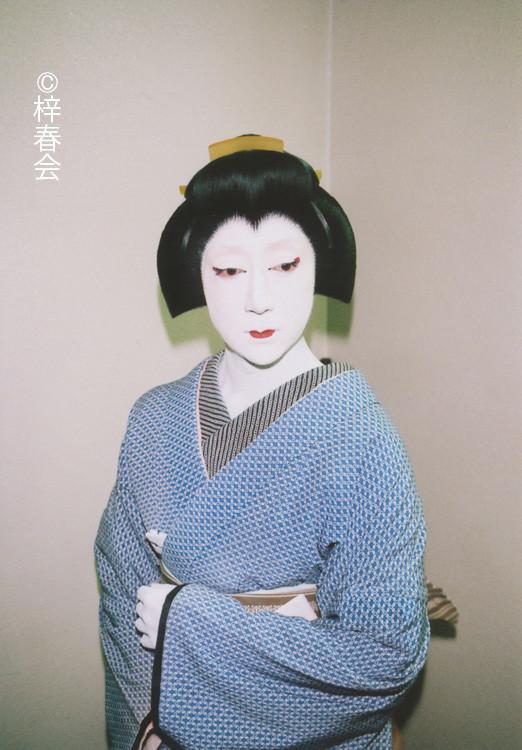 2012年1月浅草公会堂「廓文章~吉田屋~」(吉田屋女房 おきさ)