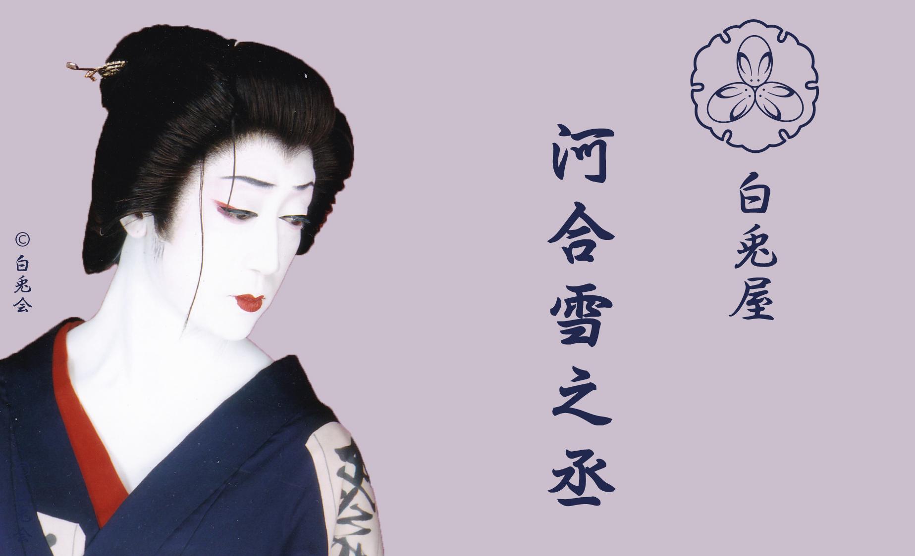 女方・白兎屋 - 河合雪之丞オフィシャルサイト