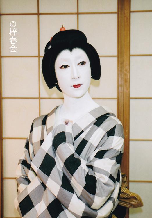 2007年6月中日劇場 「獨道中五十三驛」(喜多八女房 おきち)