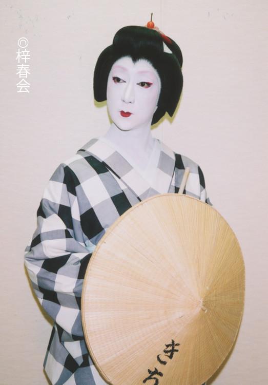 2009年3月新橋演舞場「獨道中五十三驛」(喜多八女房 おきち)