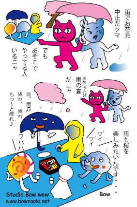 雨の宴.jpg