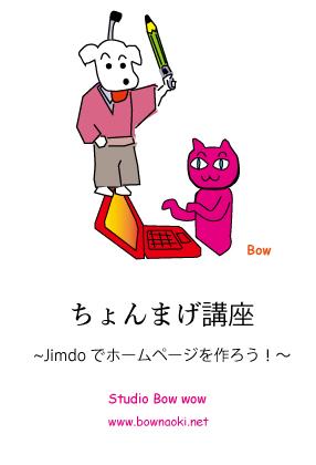 ちょんまげ講座CM01.jpg