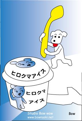 ヒロクマアイス.jpg